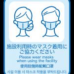 コロナ対応、マスクの着用