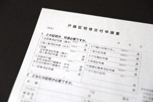 婚姻届 戸籍証明等交付申請書