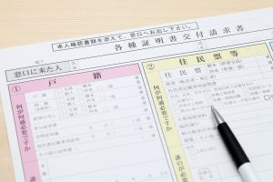 婚姻届 証明書交付請求書